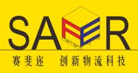 广东赛斐迩物流科技有限公司